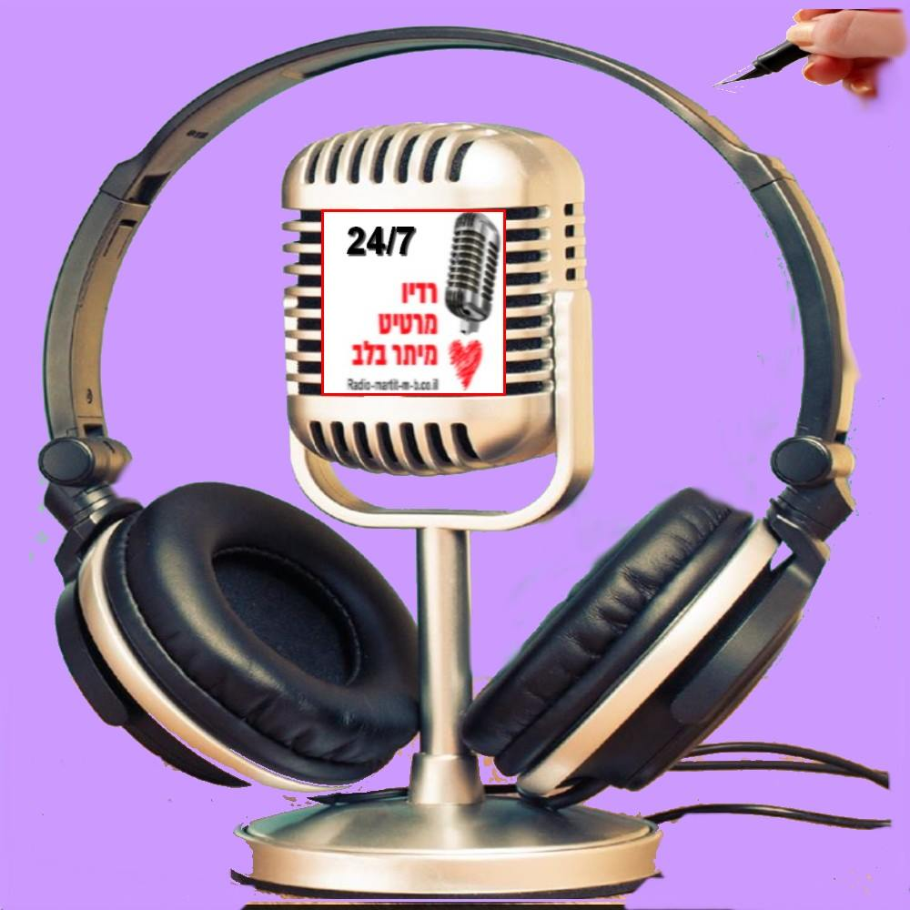 תוכנית שידורים רדיו מרטיט 2